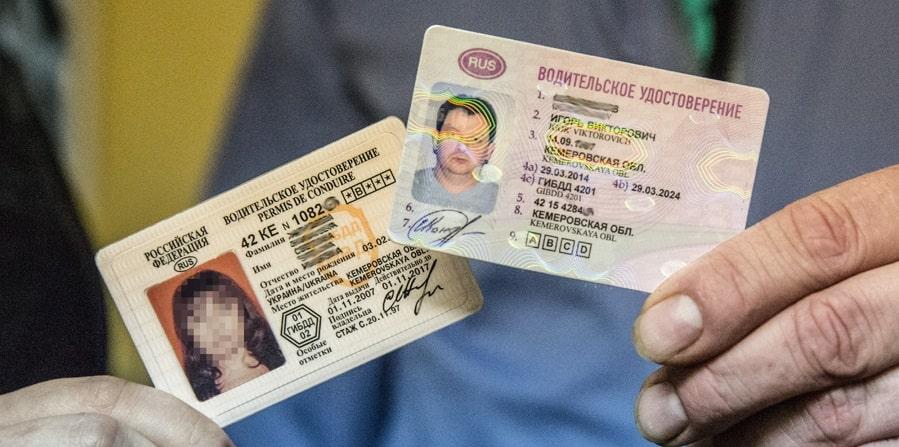 российские удостоверения